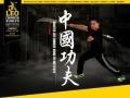 Chinese Kung Fu Wimbledon